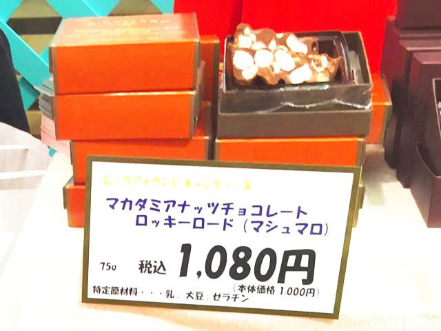 ビッグアイランド・キャンディーズ,カダミアナッツチョコレートロッキーロード(マシュマロ) ,税込1,080円