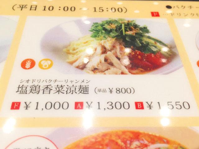 春水堂,チュンスイタン,メニュー,塩鶏香菜涼麺 (シオドリ パクチー リャンメン)