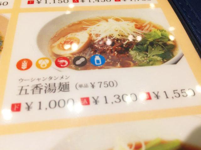 春水堂,チュンスイタン,メニュー,五香湯麺(ウーシャン タンメン)