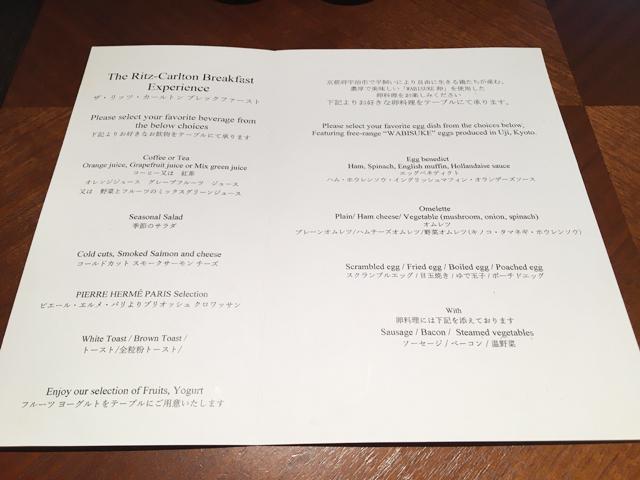 ザ・リッツ・カールトン京都,朝食,メニュー,ラ・ロカンダ,THE RITZ-CARLTON KYOTO,