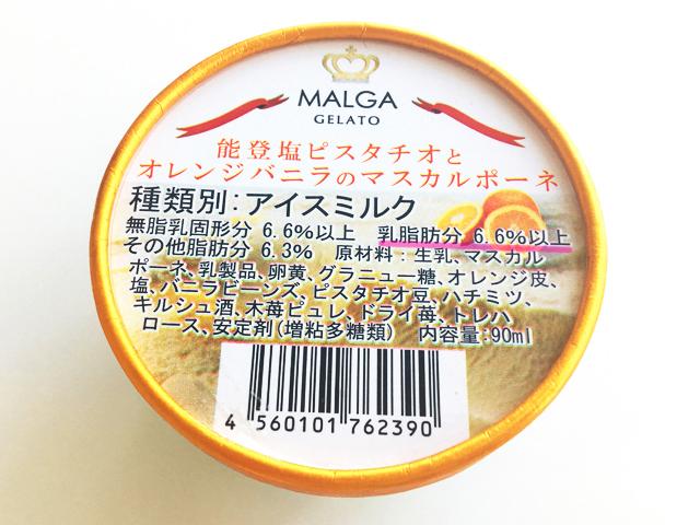 マルガージェラート,能登塩ピスタチオとオレンジバニラのマスカルポーネ,フタの拡大写真,原材料,