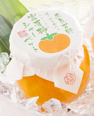 奈良吉野,凍らせて食べる富有柿シャーベット,