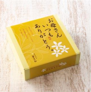 養老軒,京都,まるごとみかんゼリー「京の手まり唄」,母の日,2020,