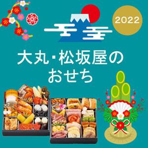 大丸,おせち,松坂屋,2022,2021,大丸・松坂屋百貨店,