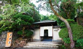 東観荘の玄関,入口,京都円山,京都の料亭,とうかんそう,