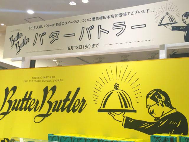 バターバトラー,阪急梅田本店での販売の様子