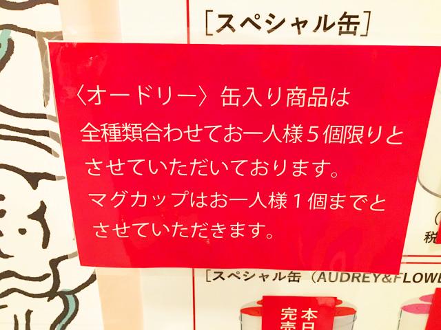 オードリー,缶商品は1人5個までという案内,阪急百貨店チョコレート博物館,バレンタイン,2019,