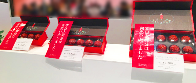 オードリー,シャンパントリュフ,阪急百貨店チョコレート博物館,バレンタイン,2019,