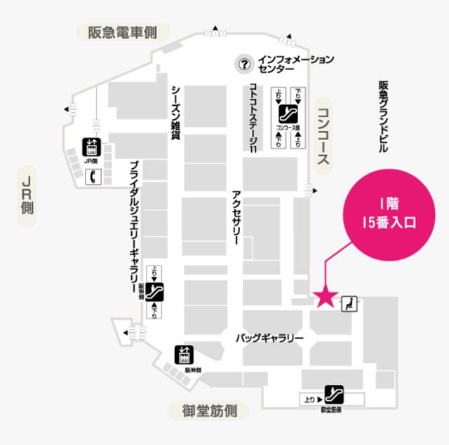 阪急百貨店,バレンタイン,2019