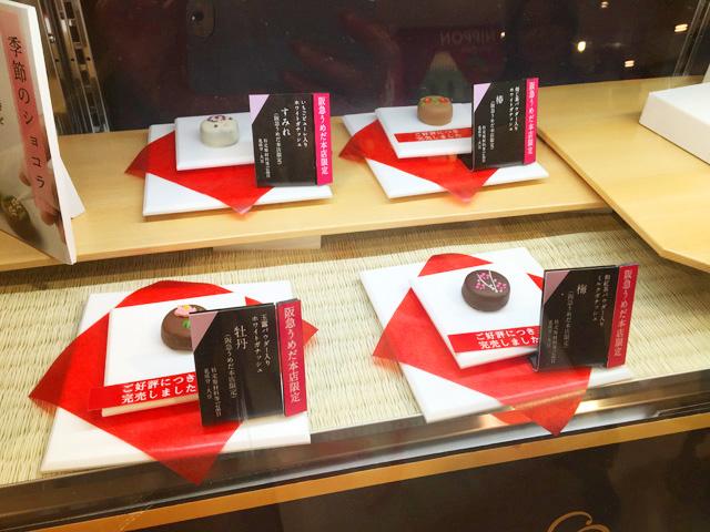 セゾン ド セツコ,阪急うめだ本店限定,ニッポンのチョコ,阪急百貨店チョコレート博覧会,2019,