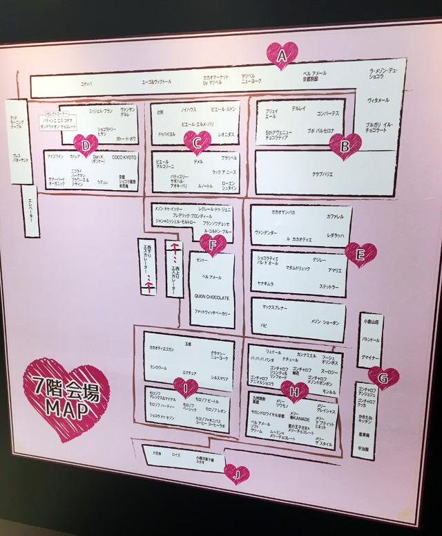高島屋,京都バレンタイン,2019,アムール・デュ・ショコラ,7階会場MAP,
