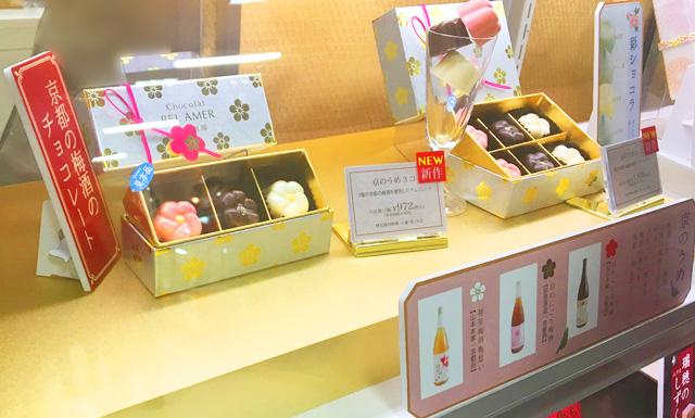 ベル アメール京都別邸,高島屋,京都バレンタイン,2019,アムール・デュ・ショコラ,