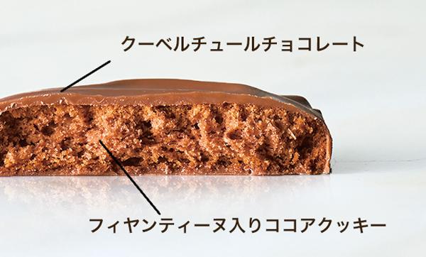 アンテノール,カカオビスキュイ・オ・ショコラ,クッキー断面 ,