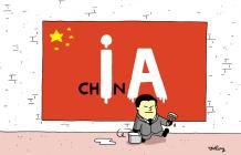 Étude comparative entre la Chine impérialiste et les États-Unis impérialiste