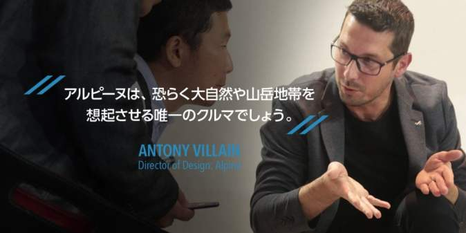 presentation-alpine-vision-tokyo-2016-5