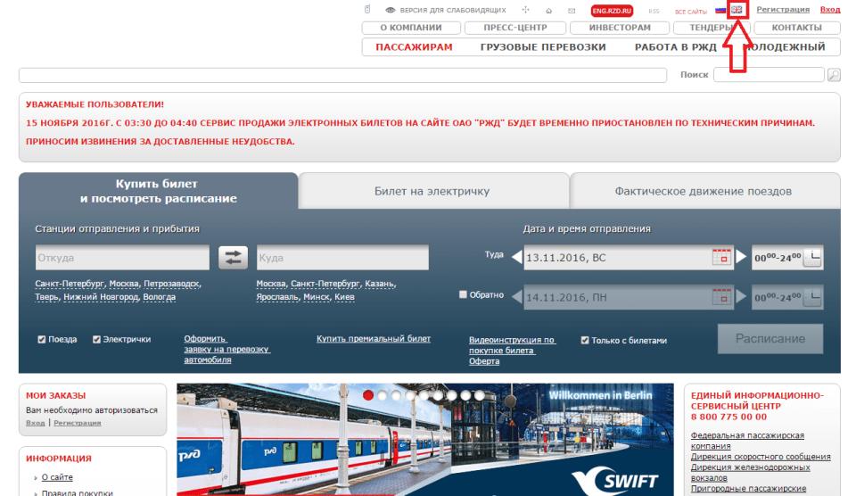 Site Officiel Trains Russe Anglais - Prendre le train en russie