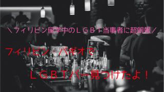 バギオのLGBTバ