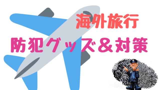 海外旅行防犯グッズと防犯対策