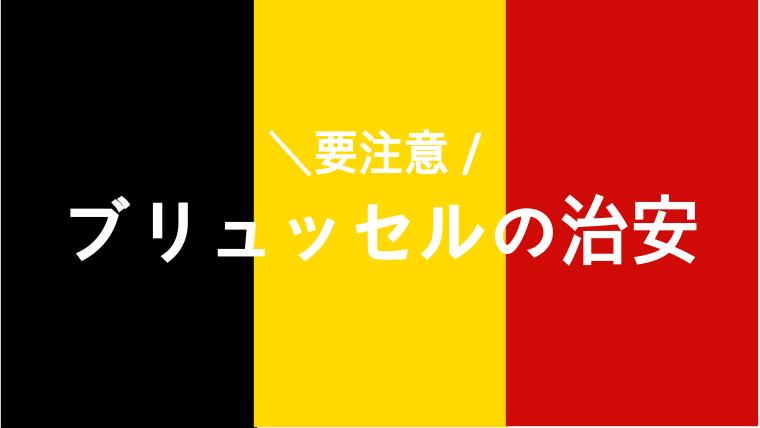 ベルギーブリュッセルの治安