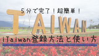 iTaiwan事前登録と設定方法