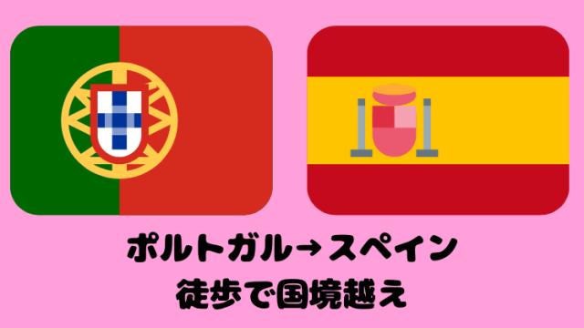 スペインポルトガル国境について
