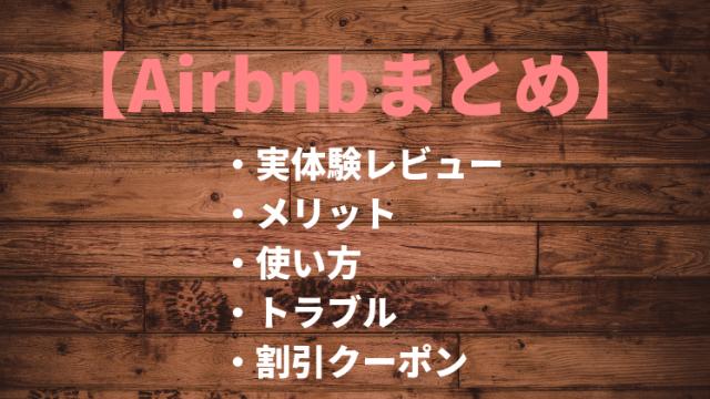 Airbnb使い方とレビュー