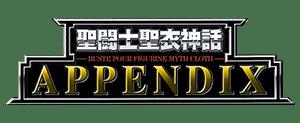 Logo Saint Cloth Myth Appendix