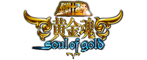 Logo Saint Seiya Soul of Gold