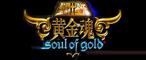 Logo Saint Seiya Soul of Gold