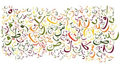 Photo de Lancement d'un certificat international de maîtrise de la langue arabe