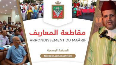 Photo de Casablanca. La réactivité étonnante de la page Facebook de l'arrondissement Maârif