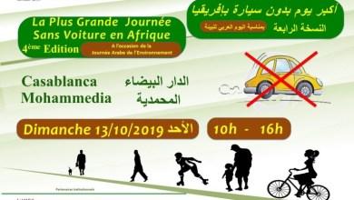 Photo de Journée sans voiture le 13 octobre à Casablanca et Mohammedia.