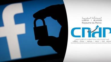 Photo de Protection des données : Rencontre à Paris entre la CNDP et Facebook