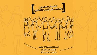 Photo de Campagne nationale contre la violence à l'égard des femmes: Le satisfecit du gouvernement
