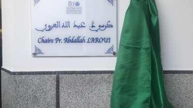 Photo de Création de la chaire Abdallah Laroui à l'Université Mohammed V