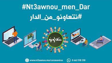 Photo de Nt3awnou men Dar, le bénévolat en mode isolement sanitaire