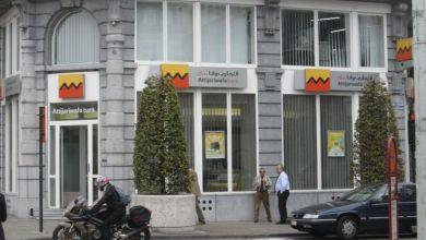Photo de Attijariwafa bank améliore son produit net bancaire