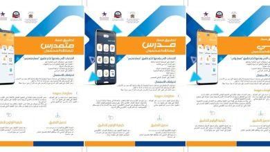 Photo de Education: un système d'information intégré au service de la bonne gouvernance