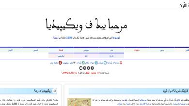 Photo de Wikipedia en version Darija est désormais disponible