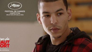 Photo de Cannes 2021: «Haut et Fort» de Nabil Ayouch reçoit le Prix du Cinéma Positif du Festival