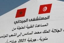 Photo de Hôpital de campagne: Des ministres tunisiens saluent la solidarité agissante du Maroc