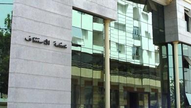 Photo de Installation du Procureur général du Roi près la Cour d'appel de Rabat