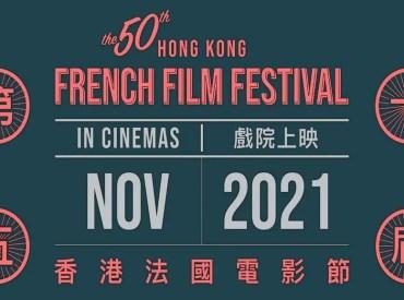 50ème édition du festival du film français à Hong-Kong