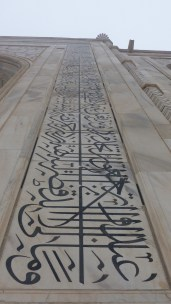Des versets du Coran encadrent les portes. Ils ont été conçus en s'élargissant vers le sommet pour contrer l'effet d'optique de la perspective