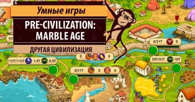 Pre-Civilization: Marble Age. Обзор другой Цивилизации