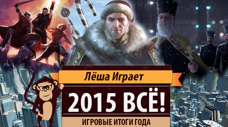 """Игровые итоги 2015 года по версии канала """"Лёша играет"""""""