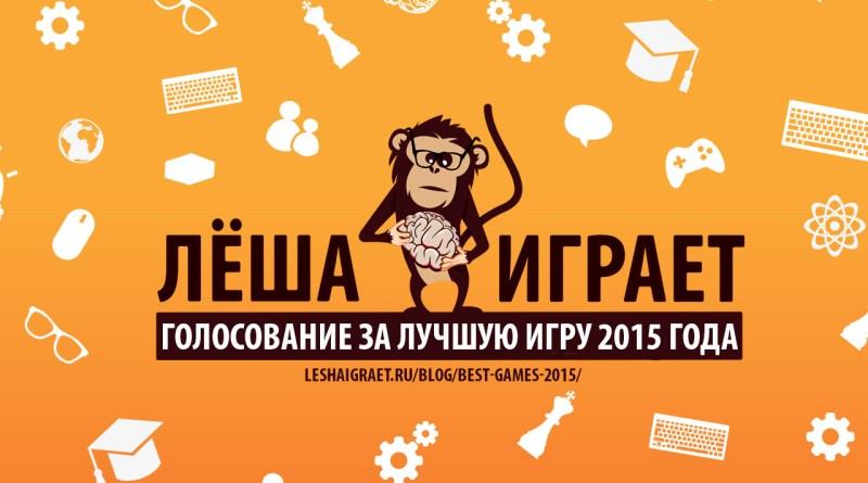 """Голосование: Лучшая игра 2015 года по версии канала """"Лёша играет"""""""