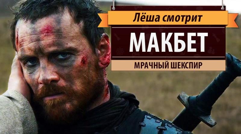 """Лёша смотрит: """"Макбет"""" (Macbeth)"""