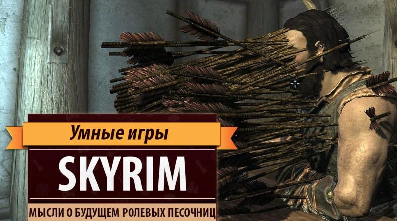 The Elder Scrolls V: Skyrim. Размышления о будущем ролевых игр-песочниц