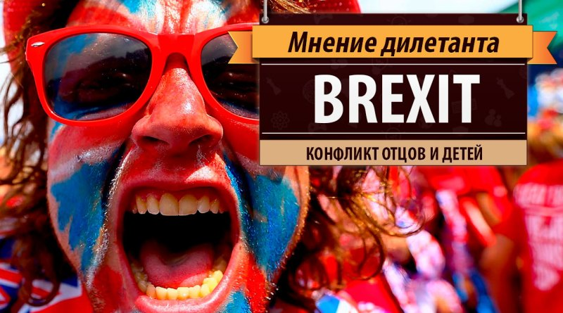Мнение дилетанта: Brexit
